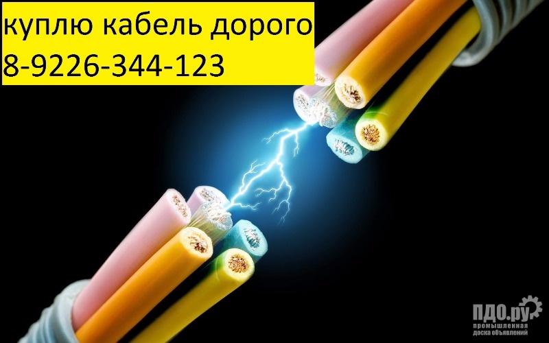 Куплю провод кабель дорого