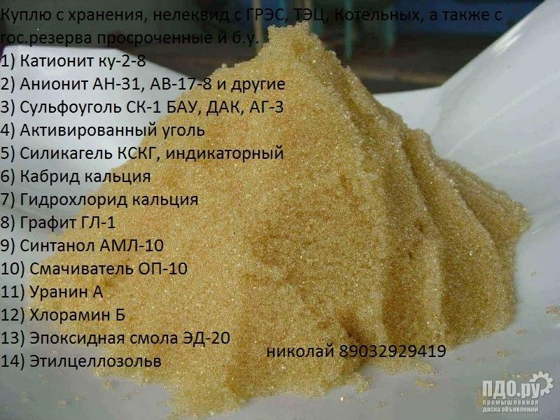 куплю сульфоуголь катионит анионит