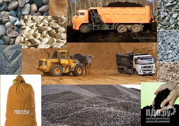 Песок, щебень, ОПГС, грунт под засыпку, бой кирпича, чернозем, цемент с доставкой