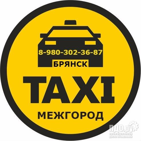 Междугороднее такси в Брянске