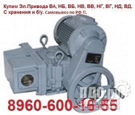 куплю электропривода ва, нб, вб, нв, вв, нг, вг, нд, вд и др. с хранения и б/у самовывоз по россии !