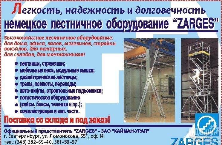 Поставка: Стремянки, лестницы, подмости, вышки, боксы, кейсы.
