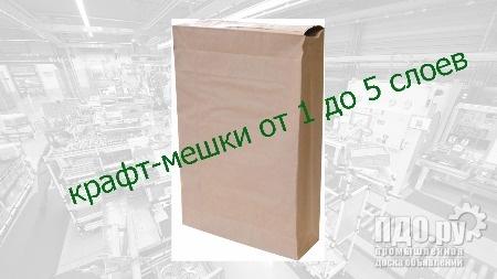 Бумажные Крафт мешки любого размера