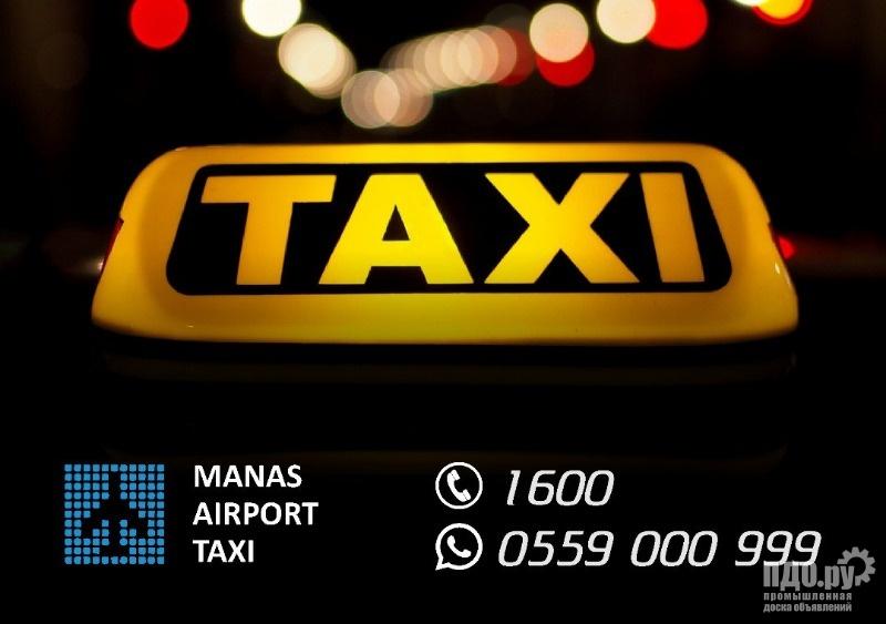 Трансферная компания Manas Airport Taxi