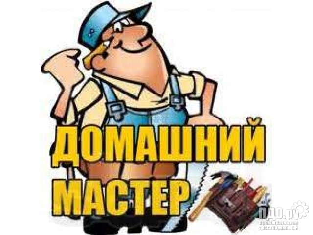 Домашний мастер, мастер на час в Череповце
