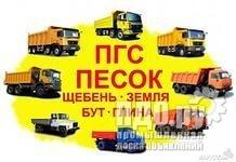 Пгс Серый-Желтый мелкий крупный доставка в любых объемах