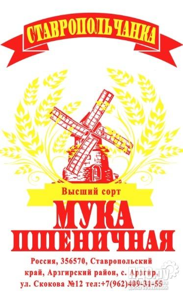 067115505f1 Мука пшеничная хлебопекарная Ставропольчанка !