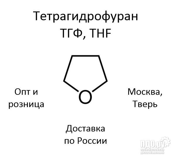 Тетрагидрофуран, ТГФ