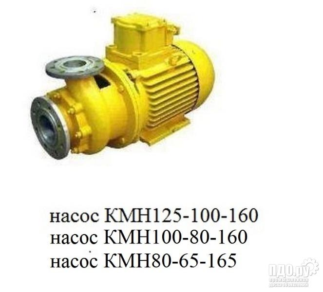 насос  для светлых нефтепродуктов  кмн 125-100-160
