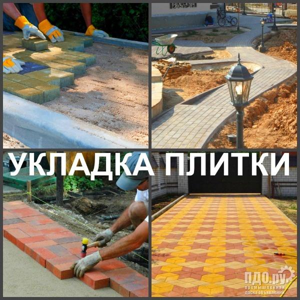 Плитка тротуарная укладка в Воронеже