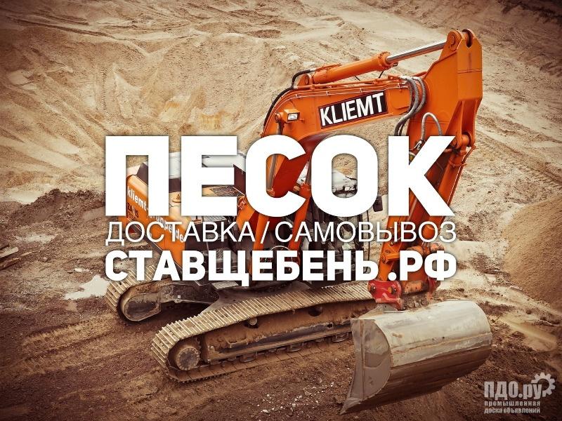 Продажа песка в Ставрополе.