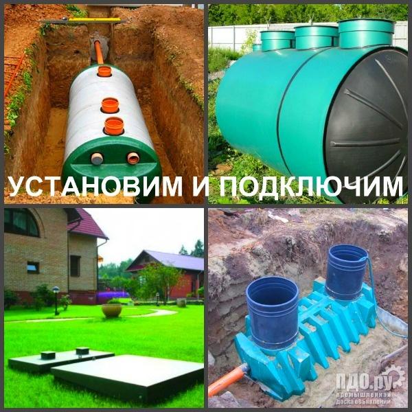 Септик Воронеж установка, подключение септика