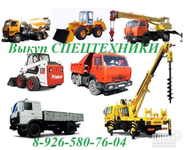 Срочный выкуп спецтехники и Грузовых машин в любом регионе РФ