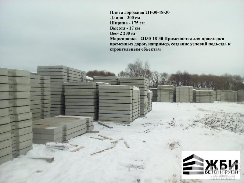 плита дорожная 3-1,75 в Москве