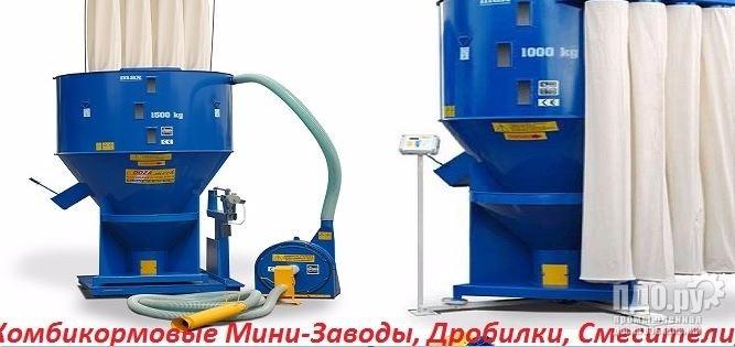 Комбикормовый мини-завод, Гранулятор, Дробилка