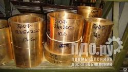 Лента Лист Плита бронзовые броф6,5-0,15; брб2; брбнт; бркн3-1; броцс