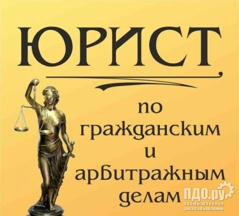 Юридические услуги в Самаре и области