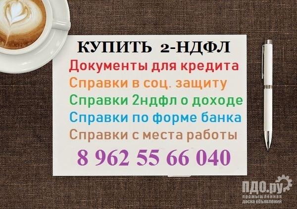 подать заявку на кредит онлайн во все банки оренбург