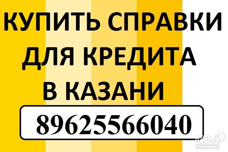 Купить справки для кредита в Казани