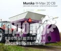 Дисковая мельница Murska W-Max 20 CВ с упаковщиком