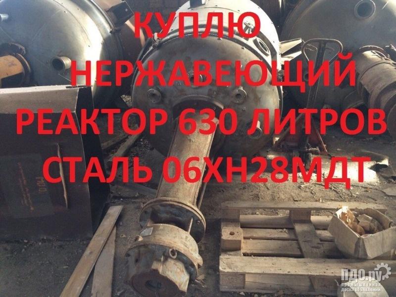 Реактор 0,63 м3 из жаропрочной стали 06ХН28МДТ
