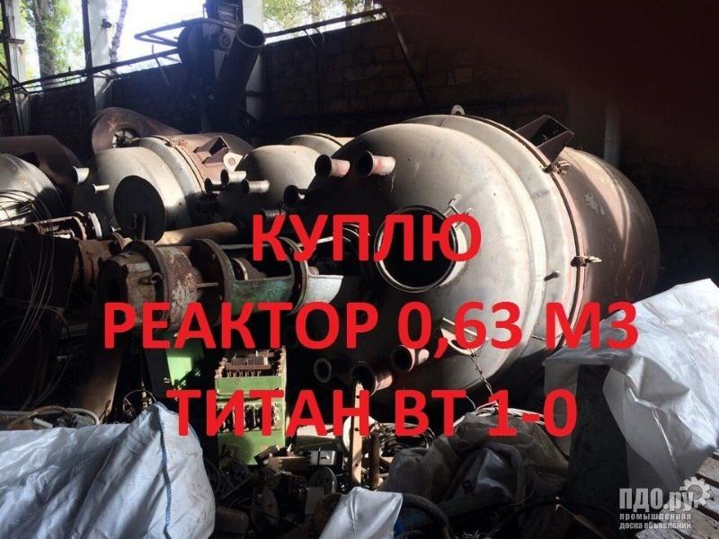 Химический титановый реактор 0,63 м3 титан марки ВТ1-0