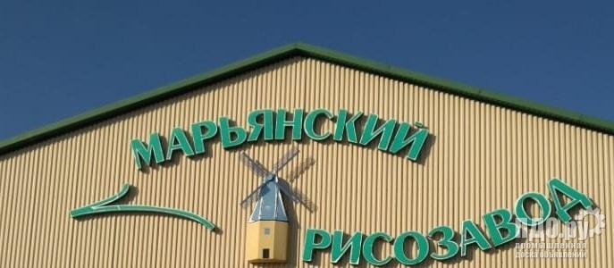 Марьянский рисозавод ОП ООО Агрохим предлагает к продаже крупу рисовую
