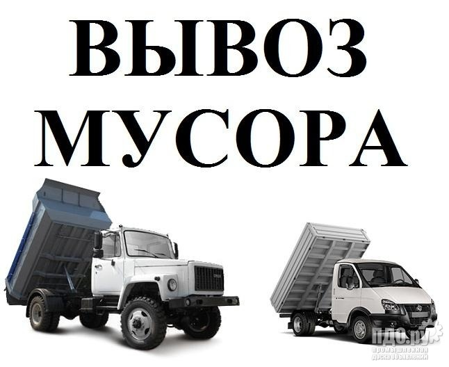 Вывоз мусора Газелью цена услуги 3000 руб. Нижний Новгород