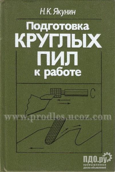 Литература учебная, справочная, техническая по лесопилению и режущему инструменту