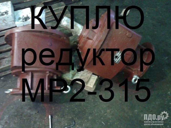 Редуктор МР2-315