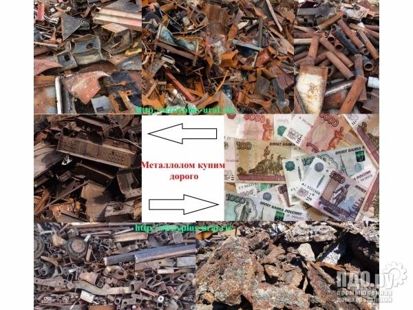 Приём металлолома и скрап - Закупаем лом по всей России