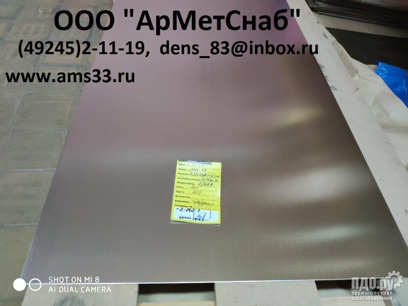 Мельхиоровый лист МН19 0,6 мм; 0,8 мм; 1,0 мм; 1,5 мм; 2,0 мм; 3,0 мм