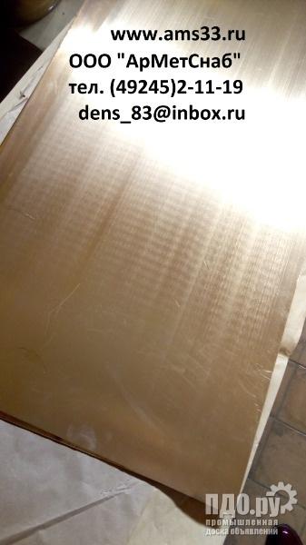 Латунный лист Л90 1х600х1500 мм; 1,5х500х1500 мм; 2,0х600х1500 мм; 2,5х600х1500  ГОСТ2208-07