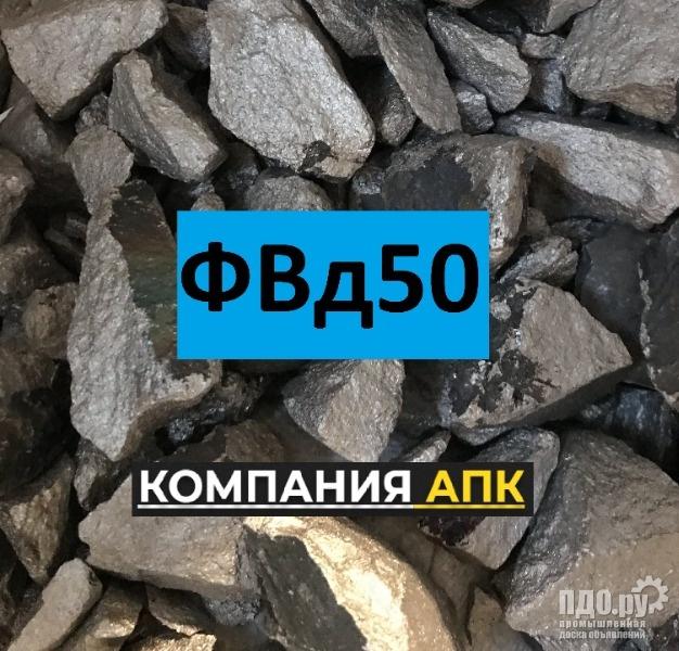 Феррованадий ФВд50 фр. 5-50мм ГОСТ 27130-94