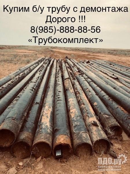 Куплю трубы б/у 219x5 219x6 219x7 219x8 219x9x10 c демонтажа дорого