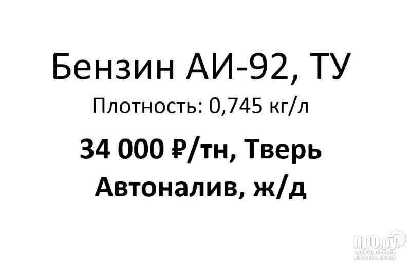 Бензин АИ-92 ТУ