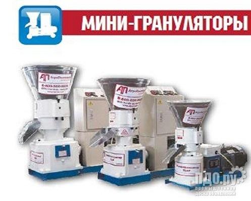 Грануляторы Кормов 150-300-500-700-900 кг