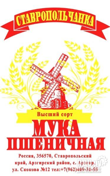 Мука пшеничная хлебопекарная  Ставропольчанка !