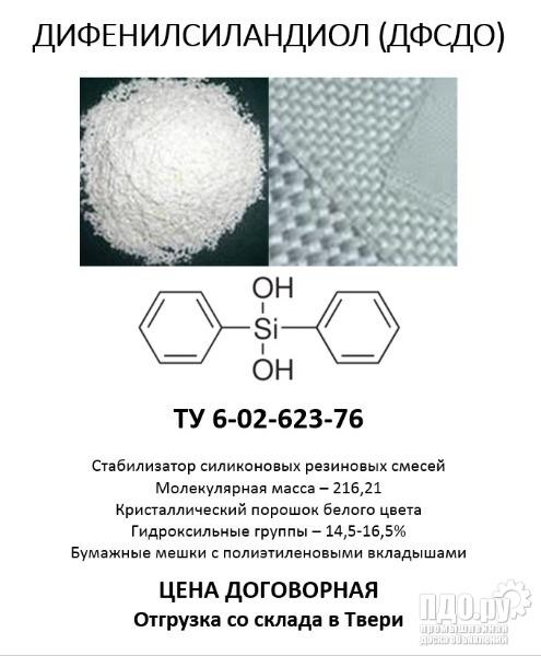 Дифенилсиландиол, ДФСДО