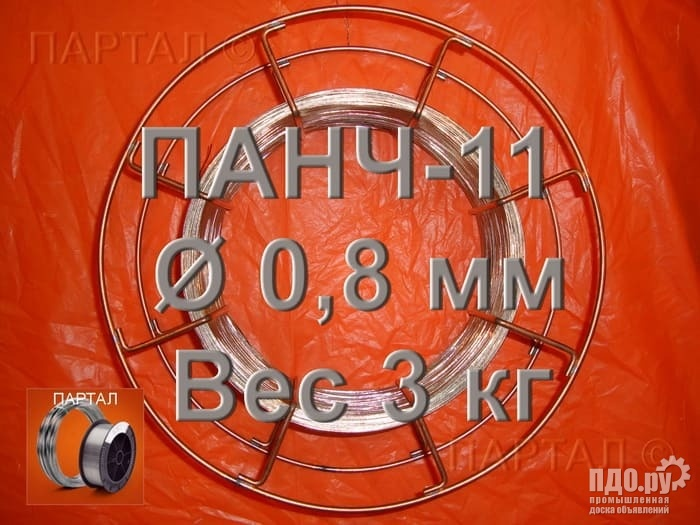 Продаем ПАНЧ 11 диаметр 0,8 мм метрами