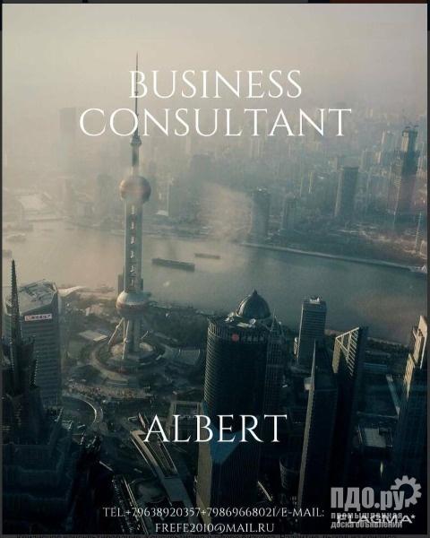 Бизнес консультирование