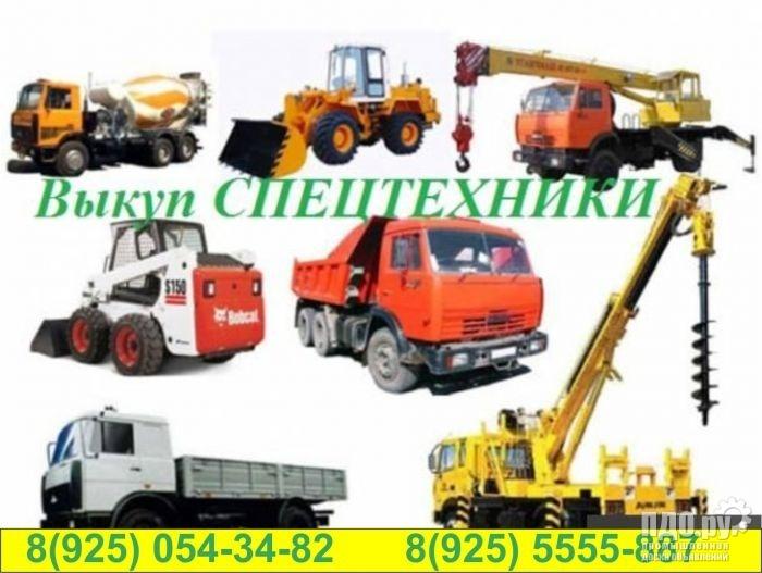 Срочный выкуп спецтехники и сельхозтехники по всей России