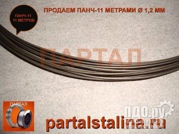 Сварочная проволока для ремонтной сварки чугуна ПАНЧ-11