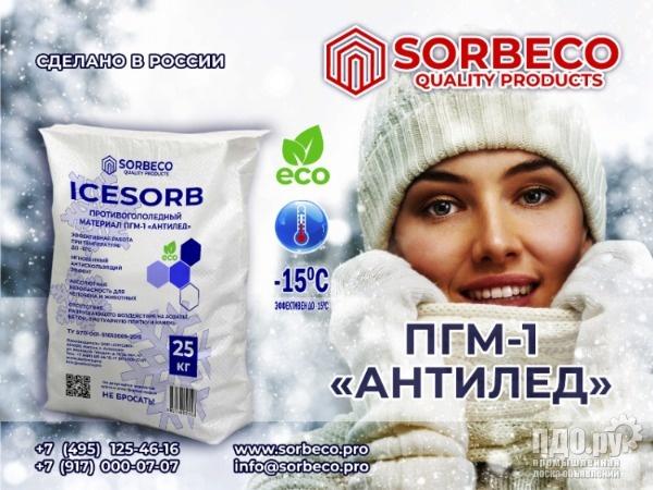Противогололедный материал ICESoRB до -15С