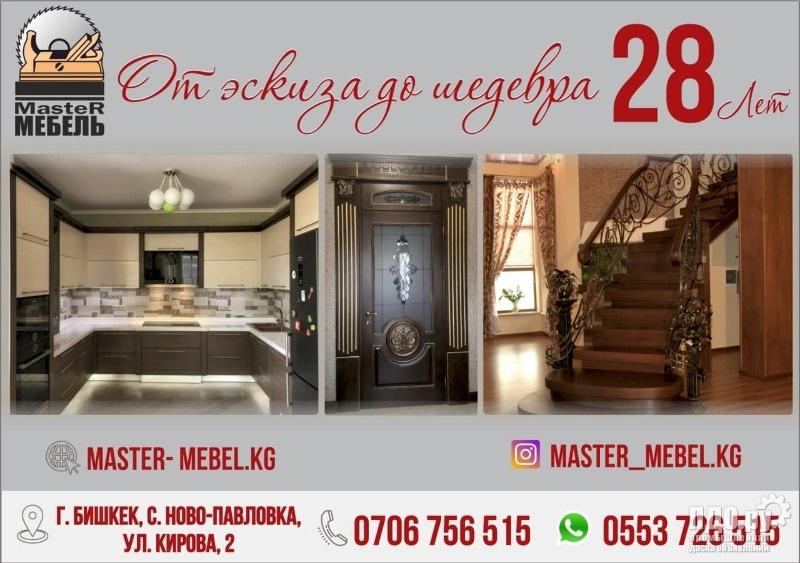 Мастер мебель  роскошная мебель и изделия из массива.