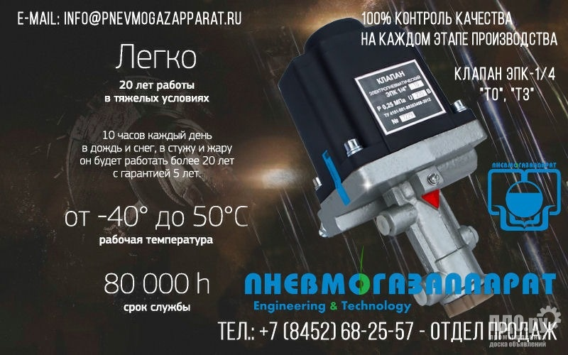 Клапан ЭПК-1/4 ТО, ТЗ - производство Пневмогазаппарат г. Саратов
