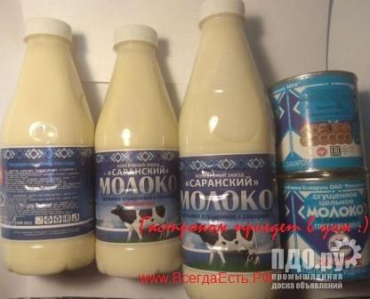 Сгущённое молоко и варёное Нижний Новгород