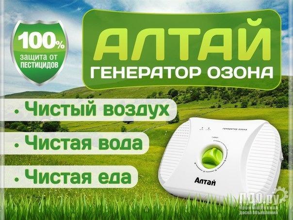 Очиститель воздуха - озонатор  АЛТАЙ  уничтожает вирус.