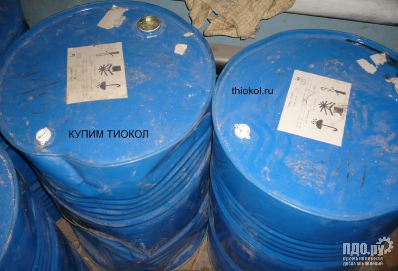Тиокол НВБ-2 и тиокол марки 2 продам