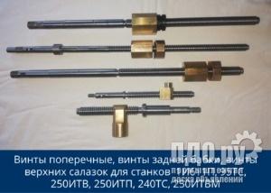 Запасные части к токарным станкам 1И611П-250ИТВМ.01